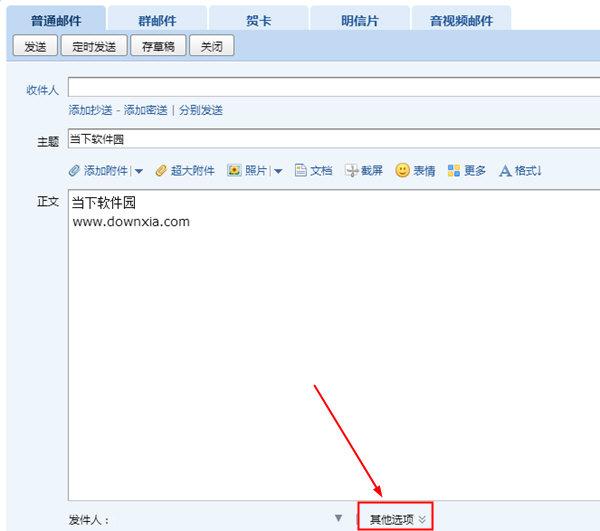 qq邮箱发送界面图片