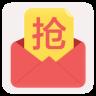 抢红包神器app V1.8.2 安卓版