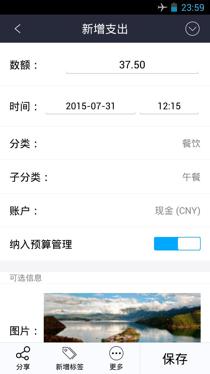 好猫记账 V2.0.3 安卓版截图1