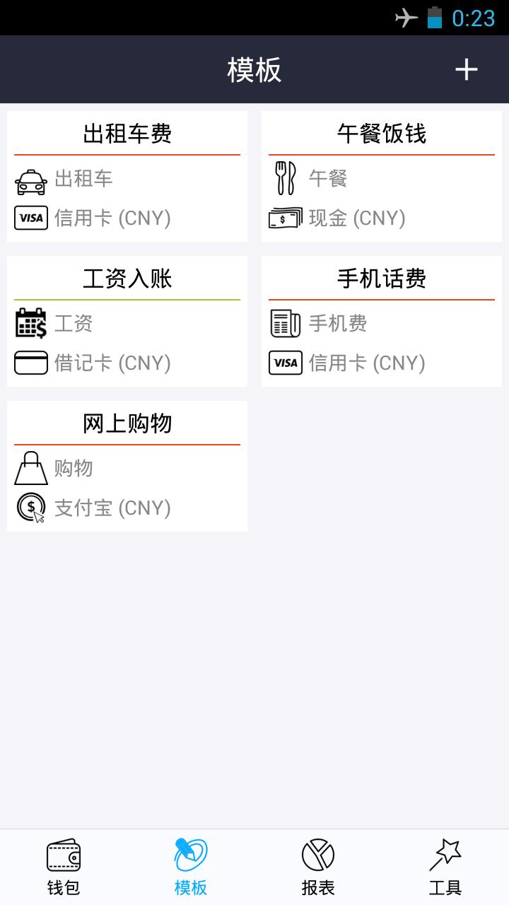 好猫记账 V2.0.3 安卓版截图4