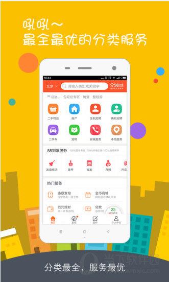 58同城手机客户端 v6.2.5.0 安卓版