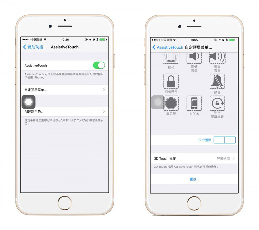 如何利用好assistivetouch小圆点与3d touch的配合使用
