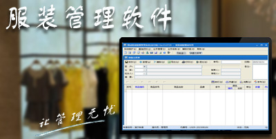 服装管理软件