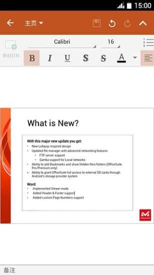OfficeSuite Pro(安卓手机office软件) V8.4.4317 安卓版截图4