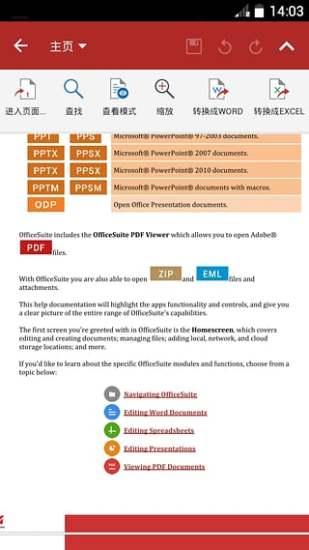 OfficeSuite Pro(安卓手机office软件) V8.4.4317 安卓版截图2