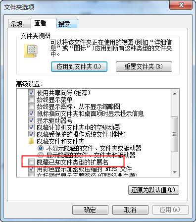 隐藏已知文件类型和扩展名