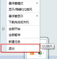 退出QQ旋风
