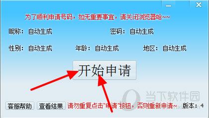 QQ靓号申请器极速版