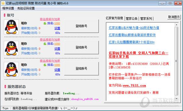 亿家QQ空间相册刷赞刷访问量免小号辅助