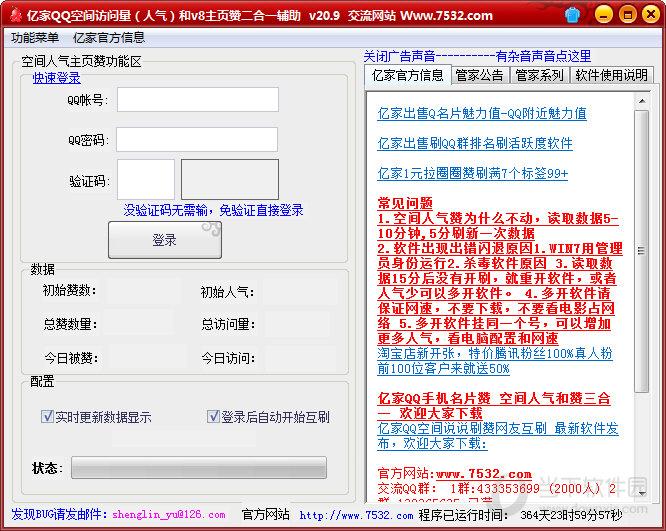 QQ空间访问量狂刷管家辅助
