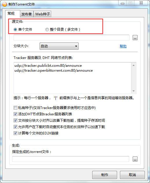 制作Torrent文件选项