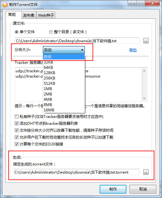 制作Torrent文件设置选项
