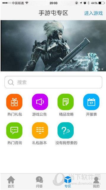手游屯 V2.0.1 安卓版截图3