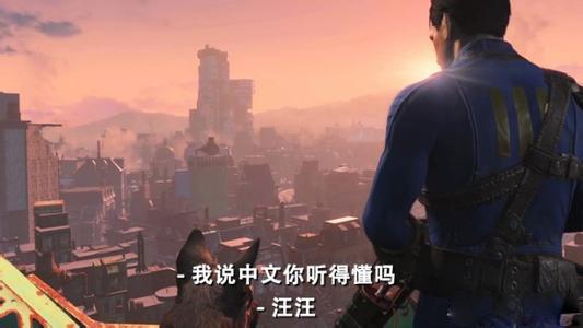 辐射4中文确定推出
