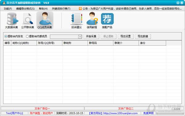 百分百不加群提取QQ群成员软件