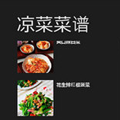 凉菜菜谱 V1.0 免费版