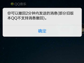 手机qq发错消息怎么撤回 手机qq撤回消息方法