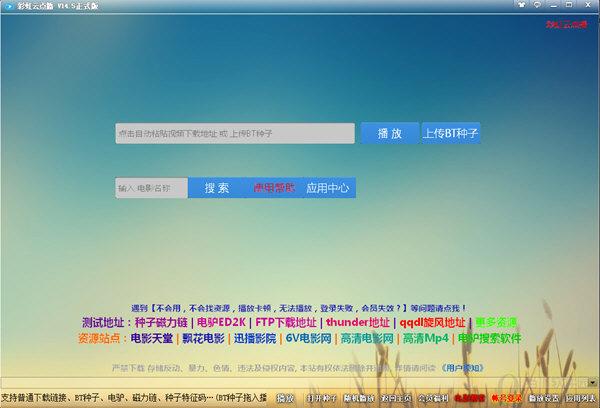 彩虹云点播网页版
