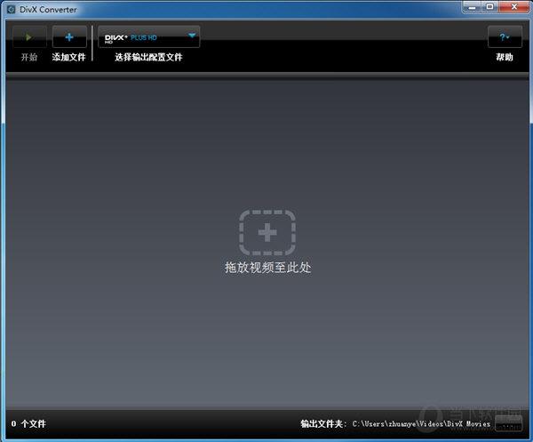 divx plus pro(视频播放格式转换器) v10.4.0 官方免费版