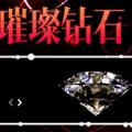 百度输入法皮肤之璀璨钻石 免费版