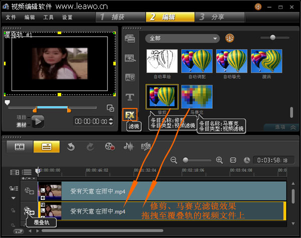 狸窝全能视频转换器中的滤镜功能
