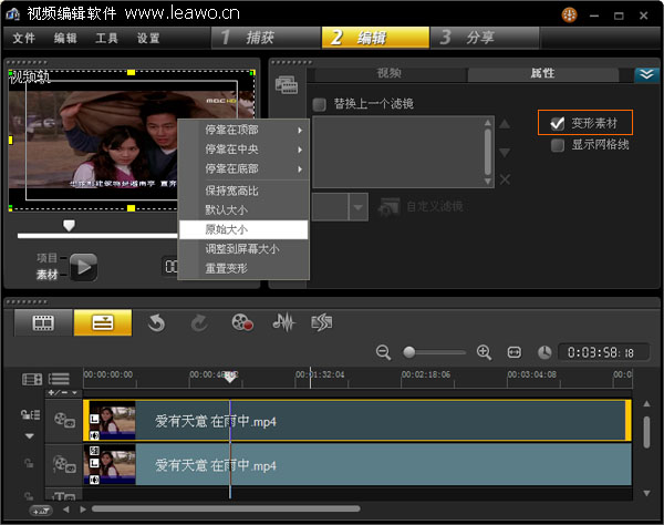 视频文件参数设置
