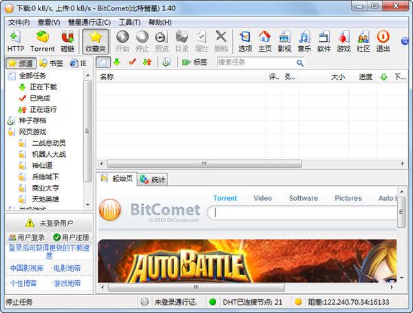 比特彗星怎么用 bitcomet设置技巧