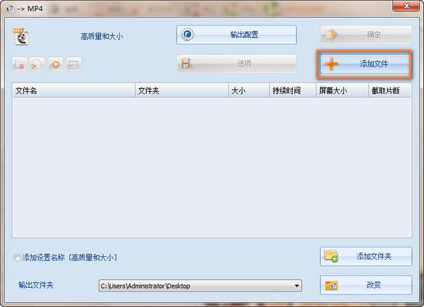 添加文件界面