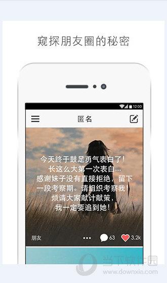 匿名app