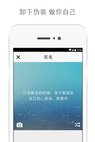 匿名app V1.3.1 安卓版截图2