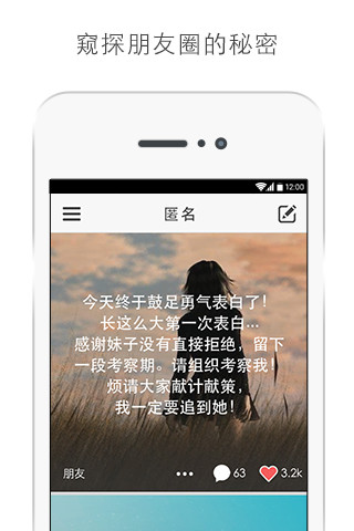 匿名app V1.3.1 安卓版截图1