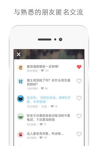 匿名app V1.3.1 安卓版截图5