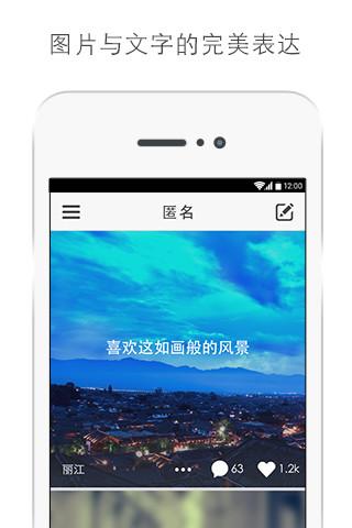 匿名app V1.3.1 安卓版截图4