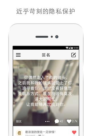 匿名app V1.3.1 安卓版截图3