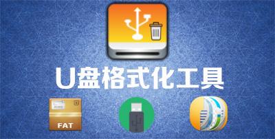 U盘格式化工具