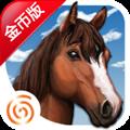 马的世界3D我的坐骑修改版 V1.5 安卓版
