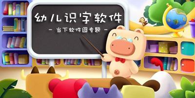 幼儿识字软件