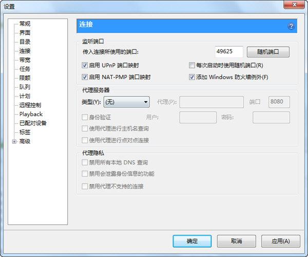 utorrent下载速度慢怎么设置utorrent常用设置教程- 当下软件园81吉數