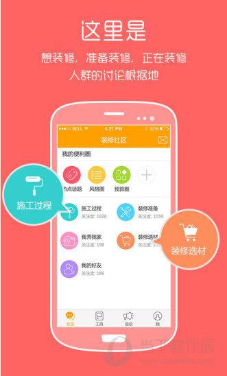 装修社区app