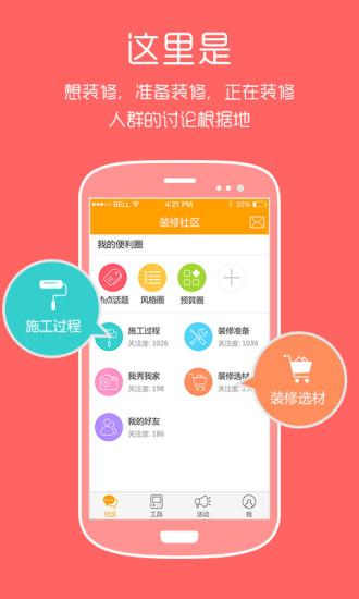装修社区app V1.0 安卓版截图1