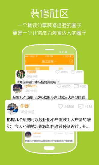 装修社区app V1.0 安卓版截图3