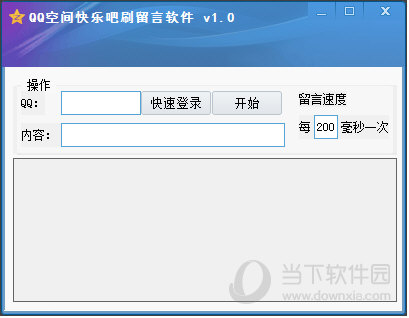 QQ空间快乐吧刷留言软件