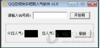 QQ空间快乐吧刷人气软件