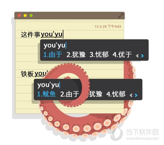 搜狗输入法mac下载