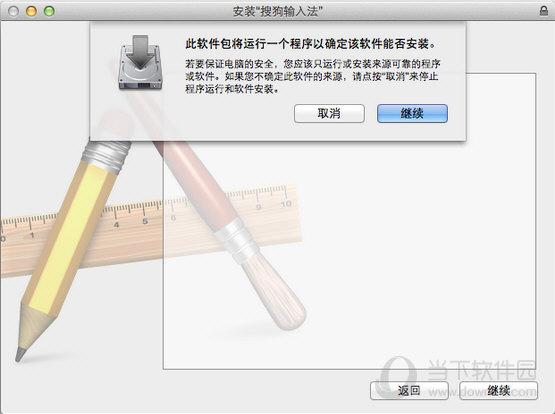 搜狗输入法Mac版