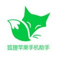 狐狸苹果助手 V1.0.8 官方版