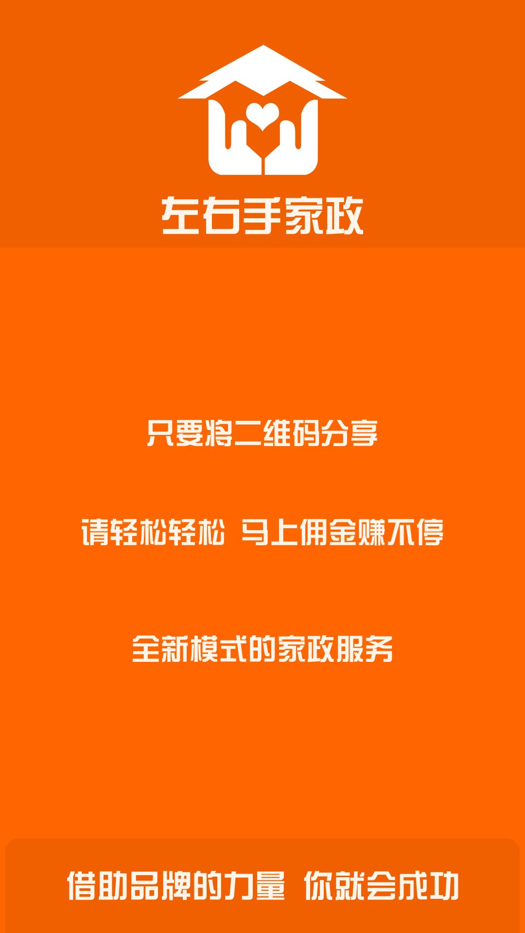 左右手家政 V0.0.6 安卓版截图1