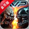 异形大战铁血战士进化免内购版 V1.6.1 安卓版