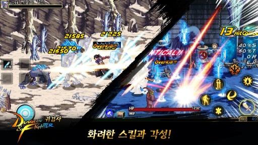 地下城与勇士鬼剑士修改版 V6 安卓版截图3