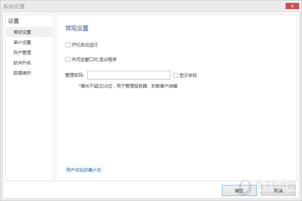 企业局域网监控软件